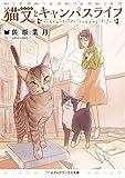 猫又とキャンパスライフ (メディアワークス文庫)