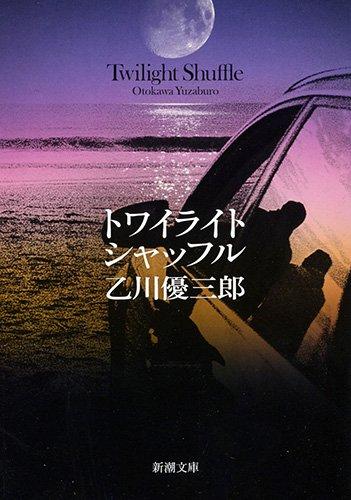トワイライト・シャッフル (新潮文庫)の詳細を見る