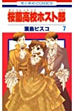 桜蘭高校ホスト部(クラブ) 7 (花とゆめコミックス)
