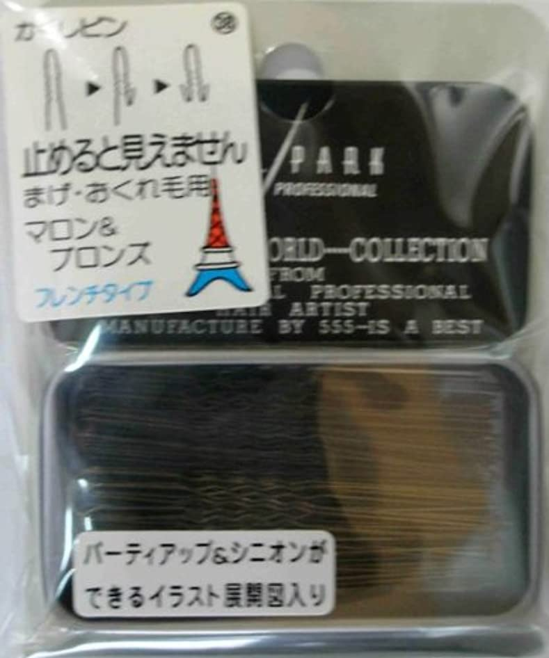 慎重に織機抱擁Y.S.PARK世界のヘアピンコレクションNo.38(まげ・おくれ毛用)フレンチタイプ14g