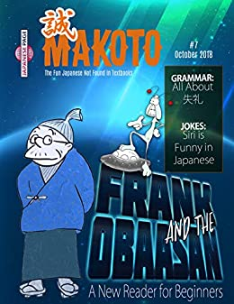 Makoto e-Zine #7: The Fun Japanese Not Found in Textbooks by [Boutwell, Clay, Boutwell, Yumi]