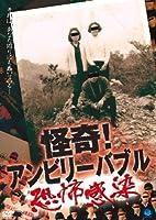 怪奇!アンビリーバブル ~恐怖感染~ [DVD]