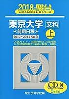 東京大学〈文科〉前期日程 2018 上(2017ー201―5か年 (大学入試完全対策シリーズ 5)