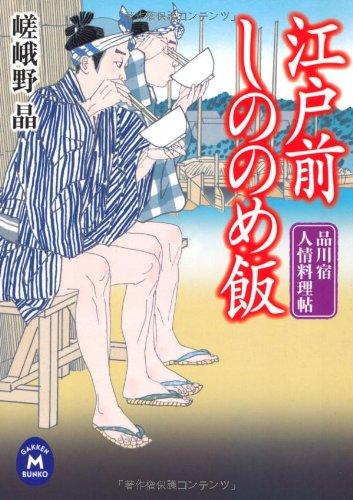品川宿人情料理帖 江戸前しののめ飯 (学研M文庫)