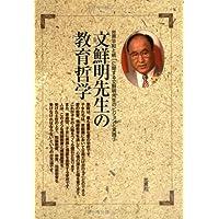 文鮮明先生の教育哲学―世界平和と統一に関する文鮮明先生のビジョンと実践〈3〉