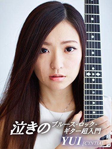 ゼッタイ泣ける!泣きのブルース・ロック・ギター超入門