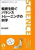 転倒を防ぐバランストレーニングの科学 (岩波科学ライブラリー)