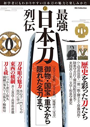 最強日本刀列伝 (DIA COLLECTION)
