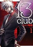 13 club 1 (ヤングジャンプコミックス)