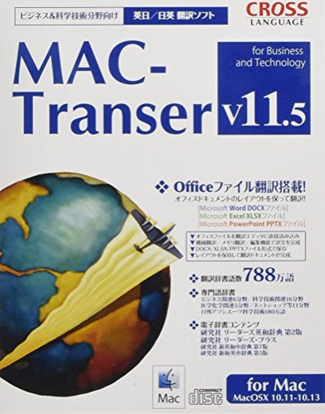 わざわざ下位きつくMAC-Transer V11.5 アカデミック版
