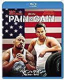 ペイン&ゲイン 史上最低の一攫千金 [Blu-ray]