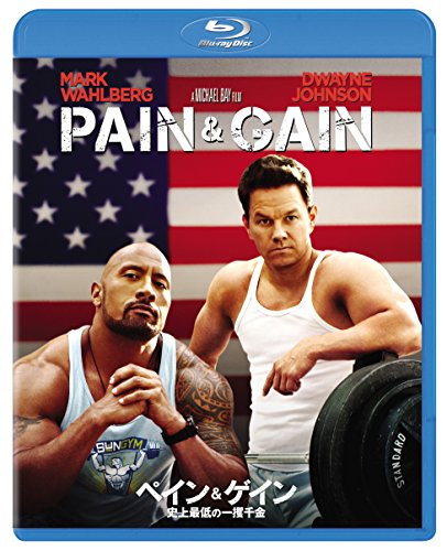 ペイン&ゲイン 史上最低の一攫千金 [Blu-ray]の詳細を見る