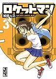 ロケットマン(3) (講談社漫画文庫)
