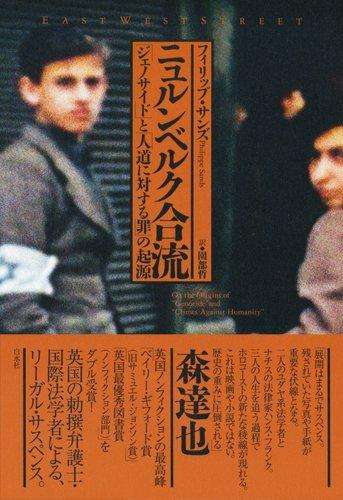 『ニュルンベルク合流「ジェノサイド」と「人道に対する罪」の起源』にはノンフィクションを読む喜びの全てが詰め込まれている