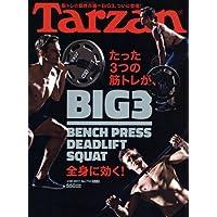 Tarzan(ターザン) 2017年 1月26日号[たった3つの筋トレが、全身に効く! ]