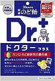 カンロ 健康のど飴ドクタープラス 50g × 2袋