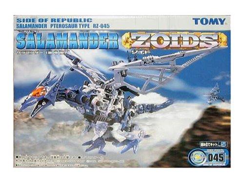 ゾイド 045 サラマンダー
