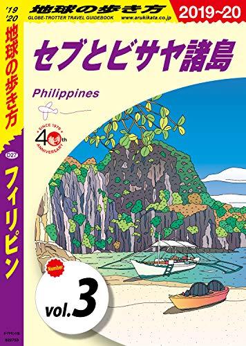 地球の歩き方 D27 フィリピン 2019-2020 【分冊】 3 セブとビサヤ諸島 フィリピン分冊版
