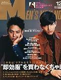 MEN'S NON・NO (メンズ ノンノ) 2012年 12月号 [雑誌]