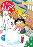 動物のおしゃべり (10) (バンブーコミックス 4コマセレクション)