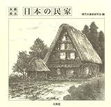 水墨画法・日本の民家
