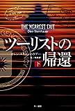 ツーリストの帰還(下) (ハヤカワ文庫NV)