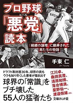 プロ野球「悪党」読本 「組織の論理」に翻弄された男たちの物語 (文庫ぎんが堂)