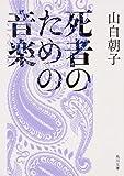 死者のための音楽 (角川文庫)