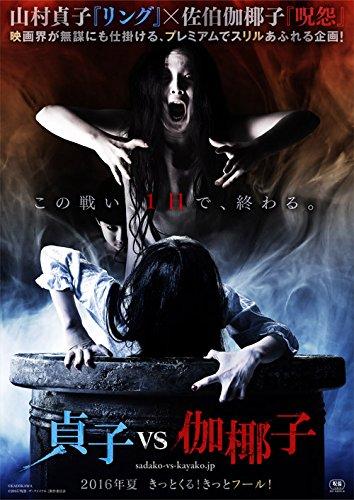 【映画パンフレット】貞子vs伽椰子