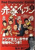 レッズサポのバイブル赤菱のイレブン 2 2007シーズン (アクションコミックス)