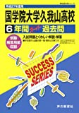 国学院久我山高等学校 27年度用―高校過去問シリーズ (6年間スーパー過去問T25)