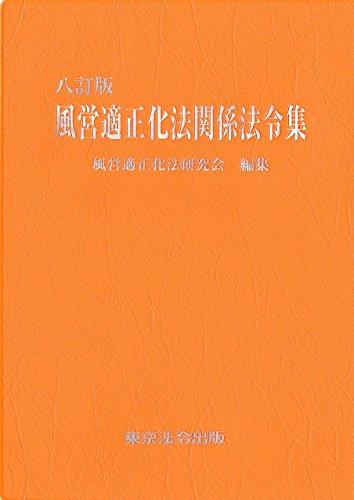 八訂版 風営適正化法関係法令集