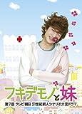 フキデモノと妹 [DVD]