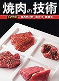 焼肉の技術―大評判店の「肉の切り方」「味付け」「提供法」