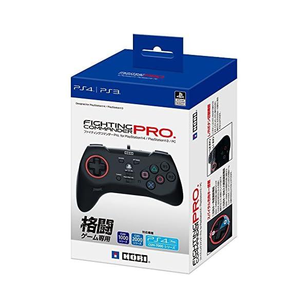 【PS4対応】ファイティングコマンダーPro ...の紹介画像3