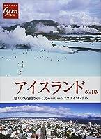 アイスランド 地球の鼓動が聞こえる―――ヒーリングアイランドへ (地球の歩き方GEM STONE)