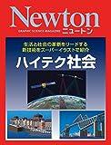 Newton ハイテク社会