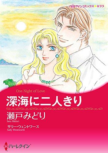 深海に二人きり (ハーレクインコミックス)