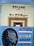 世界の大思想〈第16〉モンテスキュー 法の精神 (1966年)