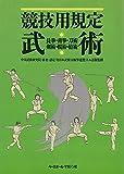 競技用規定武術―長拳・南拳・刀術・剣術・棍術・槍術