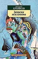 Zapiski psikhopata (in Russian)