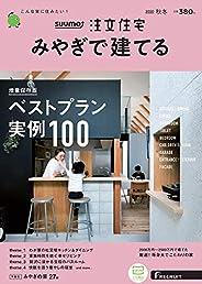 「宮城」 SUUMO 注文住宅 みやぎで建てる 2020 秋冬号