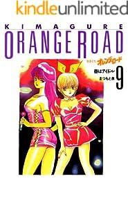 きまぐれオレンジ★ロード  9巻