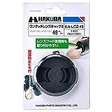 HAKUBA ワンタッチレンズキャップII 49mm KA-LC2-49