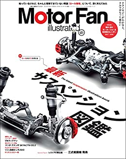 [三栄書房]のMotor Fan illustrated Vol.127
