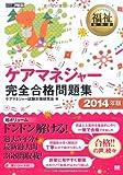 福祉教科書 ケアマネジャー完全合格問題集 2014年版 (EXAMPRESS)