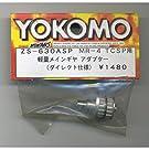ヨコモ 軽量メインギヤアダプター(ダイレクト/TCスペシャル)