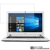 【2枚セット】Acer Aspire ES1-533-N14D 2017年6月モデル 15.6インチ用 液晶保護フィルム 防指紋(クリア)タイプ