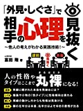 「外見・しぐさ」で相手の心理を見抜く~他人の考えがわかる実践技術!~ (SMART BOOK)