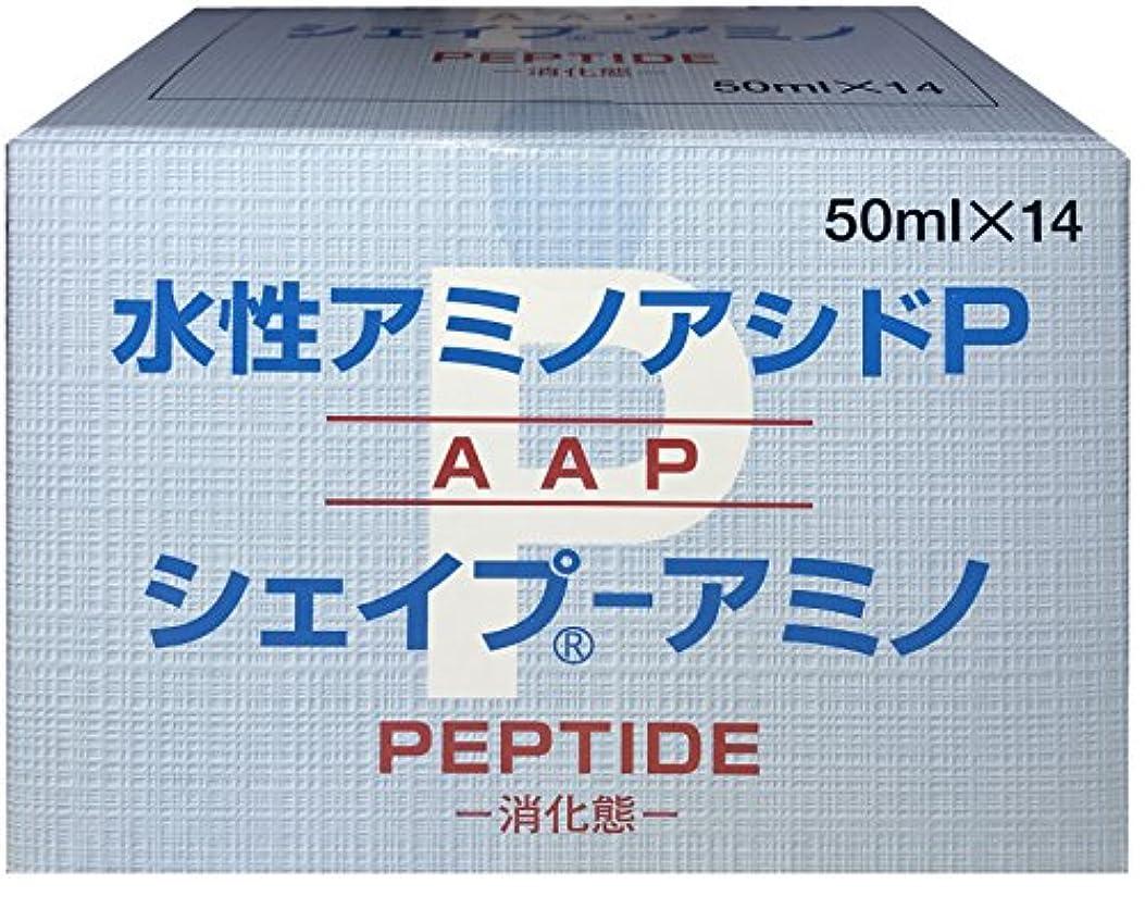 すでに個人奇跡的な水性アミノアシドP シェイプ アミノ 50ml×14袋